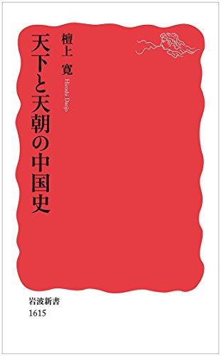 天下と天朝の中国史 (岩波新書)の詳細を見る
