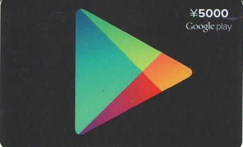 Google play card 5.000円