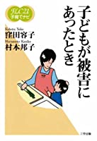 子どもが被害にあったとき (FLC21子育てナビ (3))