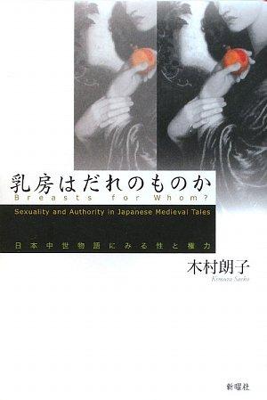乳房はだれのものか―日本中世物語にみる性と権力の詳細を見る