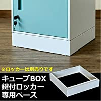 日用品 キューブBOX鍵付ロッカー専用ベース