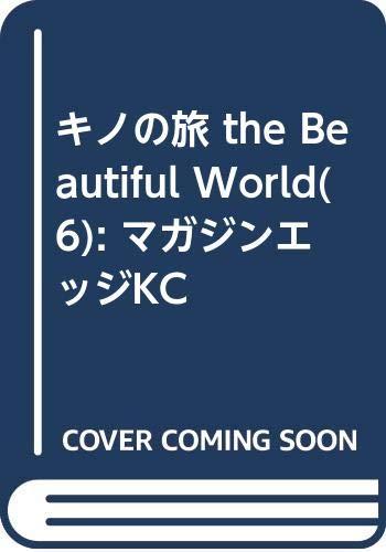 キノの旅 the Beautiful World(6) (マガジンエッジKC)