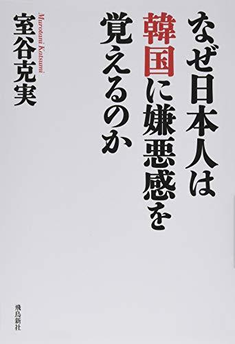 なぜ日本人は韓国に嫌悪感を覚えるのか (月刊Hanada双書)の詳細を見る