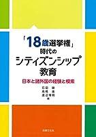 「18歳選挙権」時代のシティズンシップ教育: 日本と諸外国の経験と模索