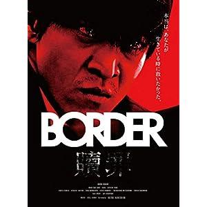 BORDER 贖罪/衝動 [Blu-ray]