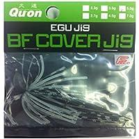 Jackson ジャクソン BF COVER JIG 5.5g カバージグ ルアー スモールラバージグ スモラバ 針 はり 重り HOOK エグジグ 江口 俊介 魚釣り用品