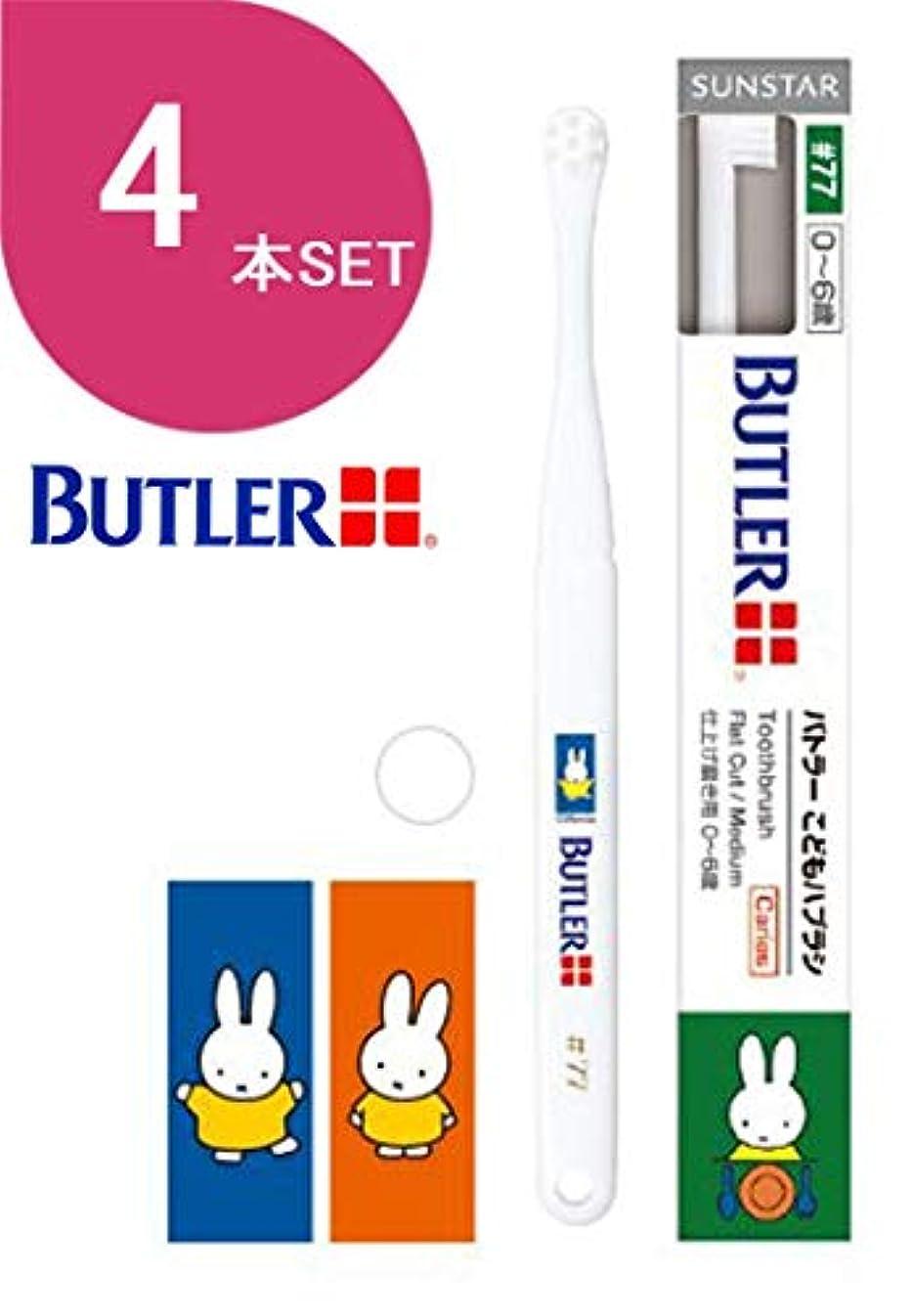 バース真珠のような外出サンスター バトラー(BUTLER) 歯ブラシ ミッフィーシリーズ 4本 #77 (0~6才仕上げみがき用)