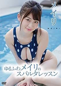 メイリ/ゆるふわメイリのスパルタレッスン [DVD]