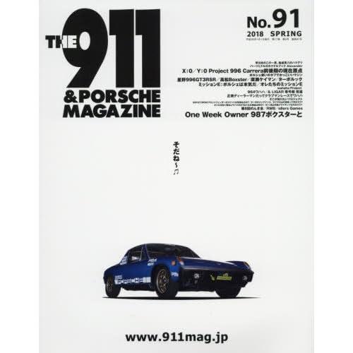 THE911&PORSCHE MAGAZINE(ポルシェマガジン) 2018年 04 月号 [雑誌]