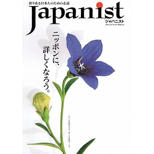 Japanist(ジャパニスト) 2013 No.19