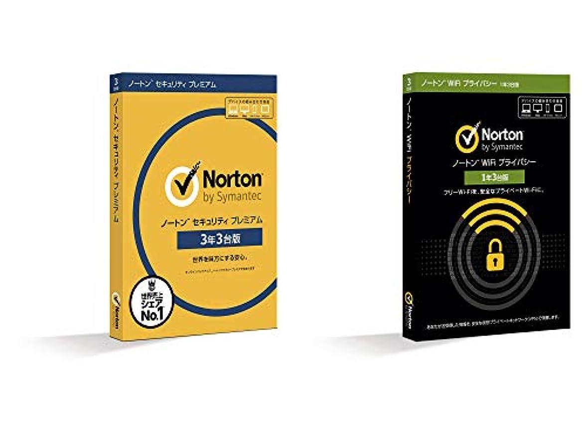 ハブブ不名誉右【旧商品】ノートン セキュリティ プレミアム 3年3台版 + WiFi プライバシー 1年3台版 (同時購入版) | Win/Mac/iOS/Android対応