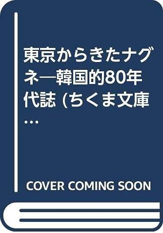 東京からきたナグネ―韓国的80年代誌 (ちくま文庫)