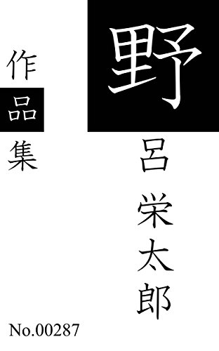 野呂栄太郎作品集: 全17作品を収録 (青猫出版)の詳細を見る