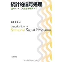 統計的信号処理 -信号・ノイズ・推定を理解する-