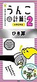 日本一楽しい計算ドリル  うんこ計算ドリル 小学2年生 ひき算 (うんこドリルシリーズ)