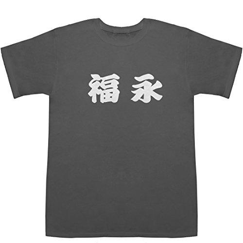 福永 T-shirts スモーク L【福永 瞳】【福永 哲】