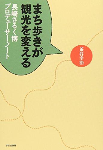 まち歩きが観光を変える―長崎さるく博プロデューサー・ノート