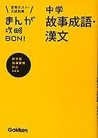 中学故事成語・漢文 新装版 (まんが攻略BON!)