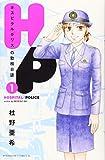 H/P ホスピタルポリスの勤務日誌(1) (BE LOVE KC)