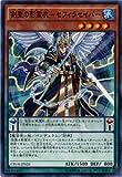 遊戯王 CROS-JP026-N 《剣聖の影霊衣-セフィラセイバー》 Normal