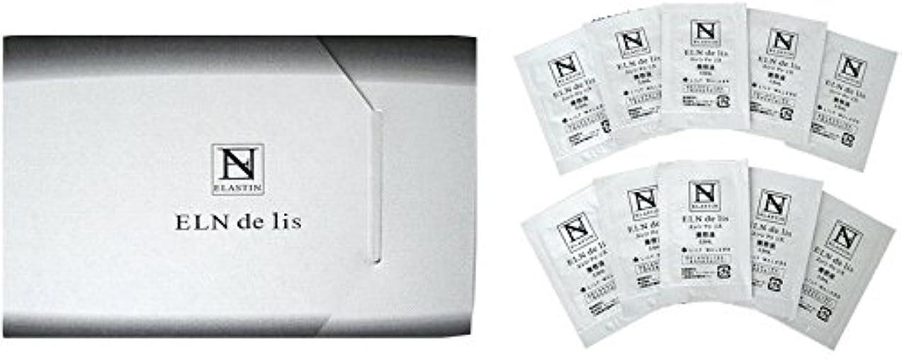 遅いうまくいけば仕立て屋生エラスチン配合美容液 エレンドゥリス?10回分トライアルセット!