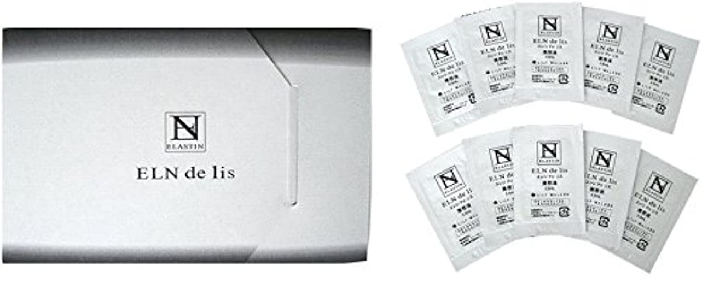 ハック符号受け入れる生エラスチン配合美容液 エレンドゥリス?10回分トライアルセット!