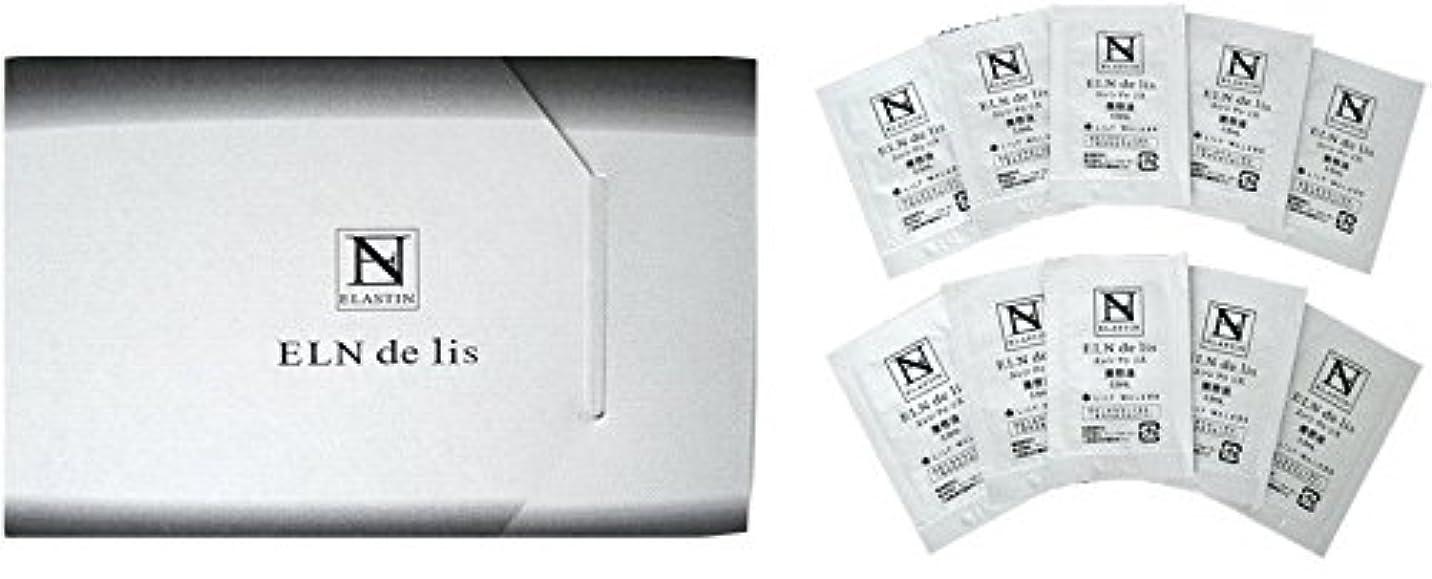 試験検査中央値生エラスチン配合美容液 エレンドゥリス?10回分トライアルセット!