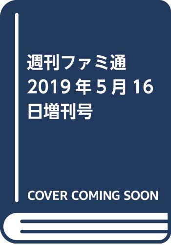 週刊ファミ通 2019年5月16日増刊号