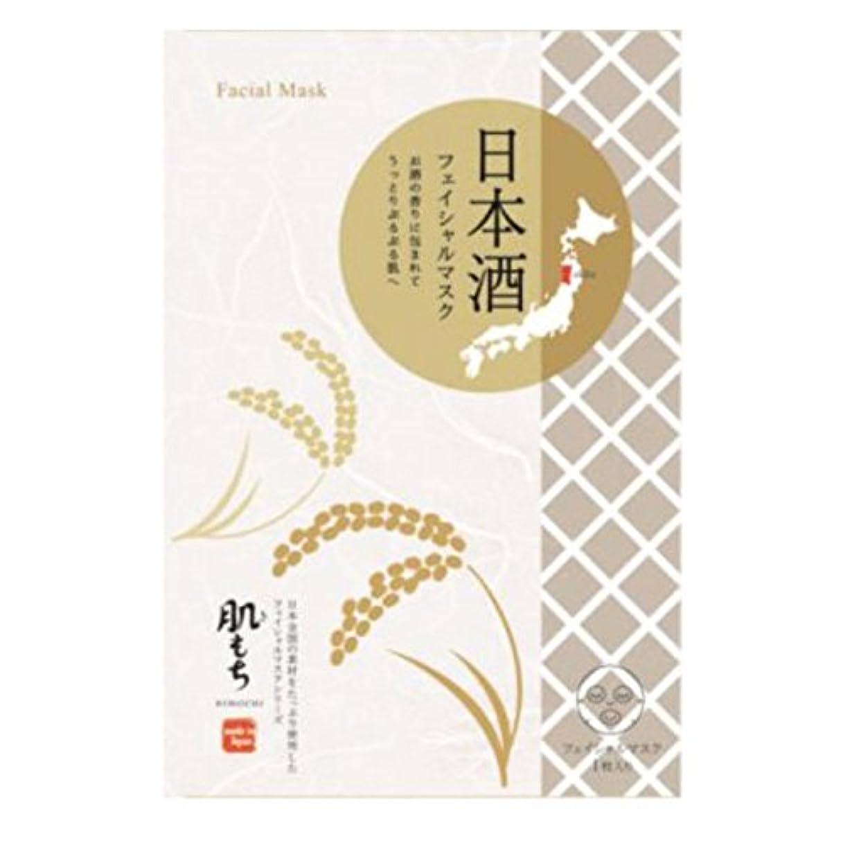 機械ぼかす着飾る肌もち(きもち) フェイシャルマスク 日本酒(1枚20ml) 5枚セット
