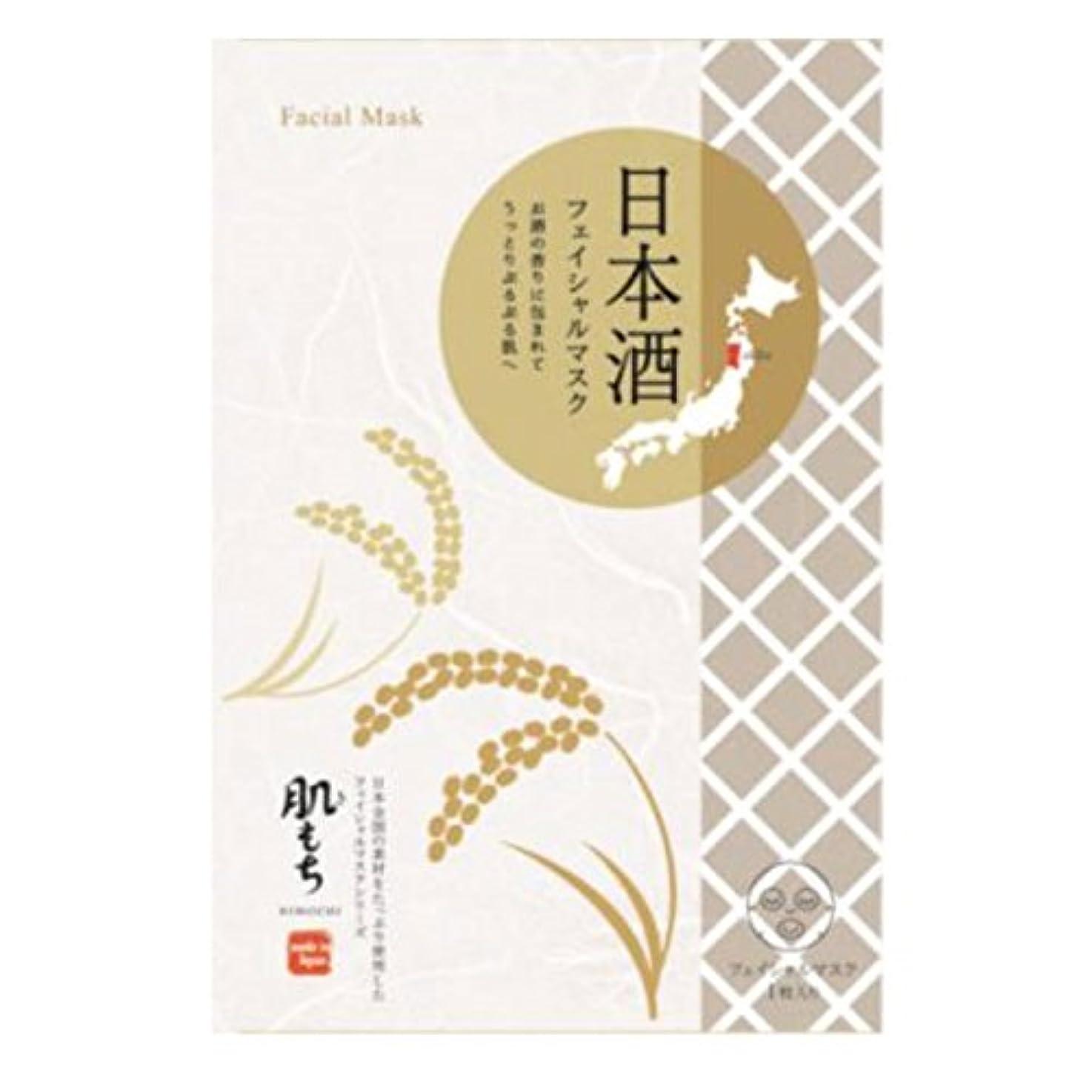 高揚したカウント倒産肌もち(きもち) フェイシャルマスク 日本酒(1枚20ml) 5枚セット