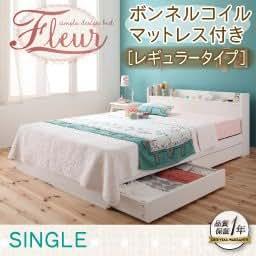 棚・コンセント付き収納ベッド【Fleur】フルール【ボンネルコイルマットレス:レギュラー付き】シングル ホワイト アイボリー