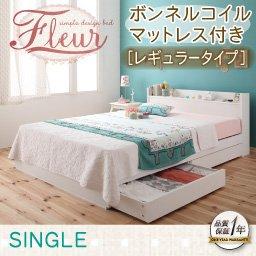 棚・コンセント付き収納ベッド【Fleur】フルール【ボンネルコイルマットレス:レギュラー付き】シングルホワイトアイボリー