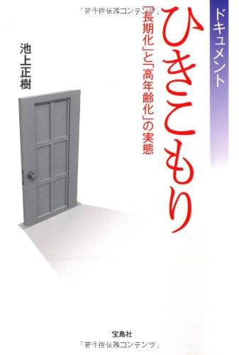 ドキュメントひきこもり ~「長期化」と「高年齢化」の実態 (宝島SUGOI文庫)