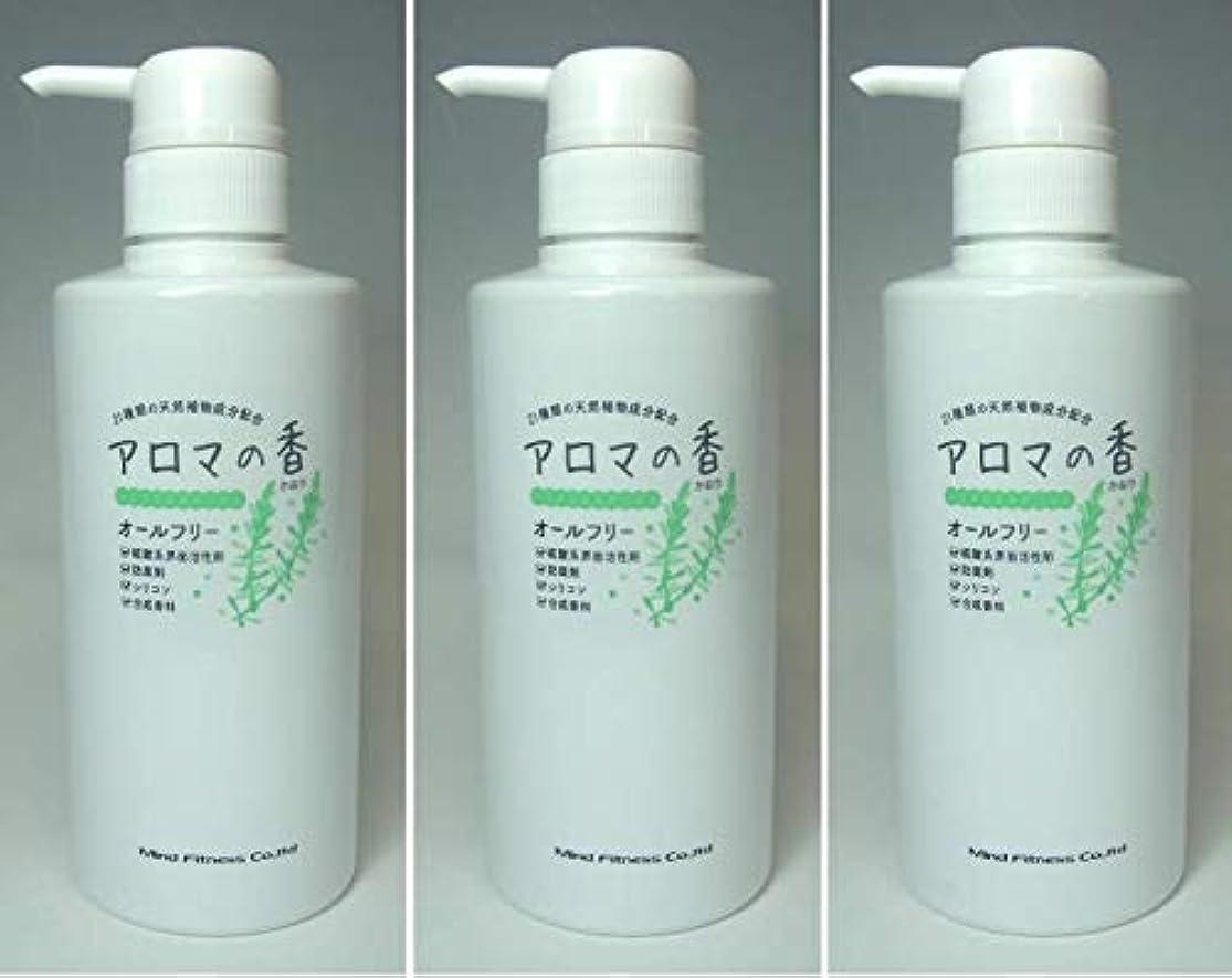 控える深める分解するアロマの香 300ml 3本セット【メーカー公式】/【東京ビッグサイトでのダイエット&ビューティーフェア2019出展により9月7日から11日まで受注のみ。出荷開始は12日木曜日となります。】