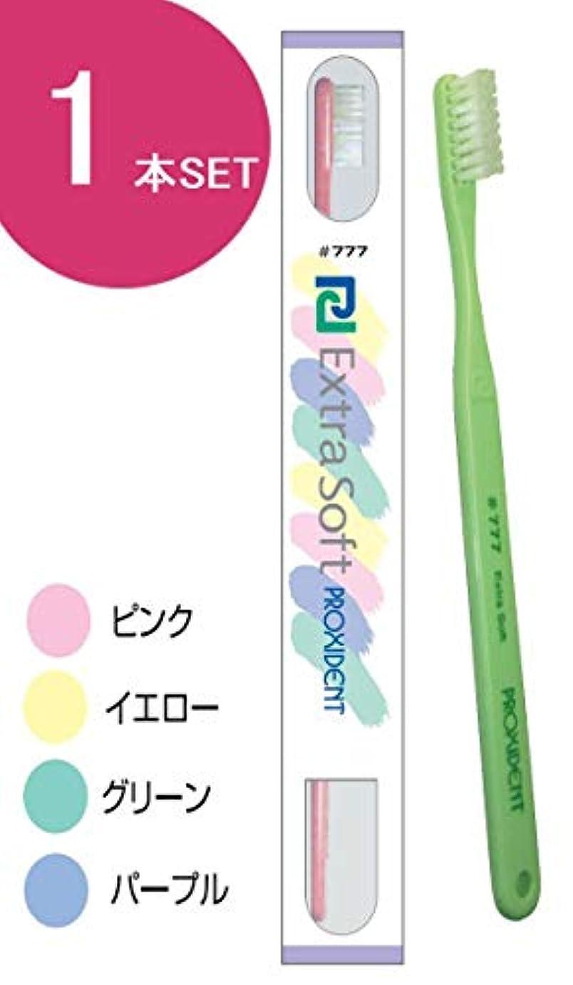 遠えとんでもない敵対的プローデント プロキシデント スリムヘッド ES(エクストラソフト) 歯ブラシ #777 (1本)