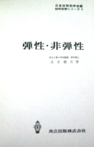 弾性・非弾性 (1972年) (材料科学シリーズ〈4 日本材料科学会編〉)