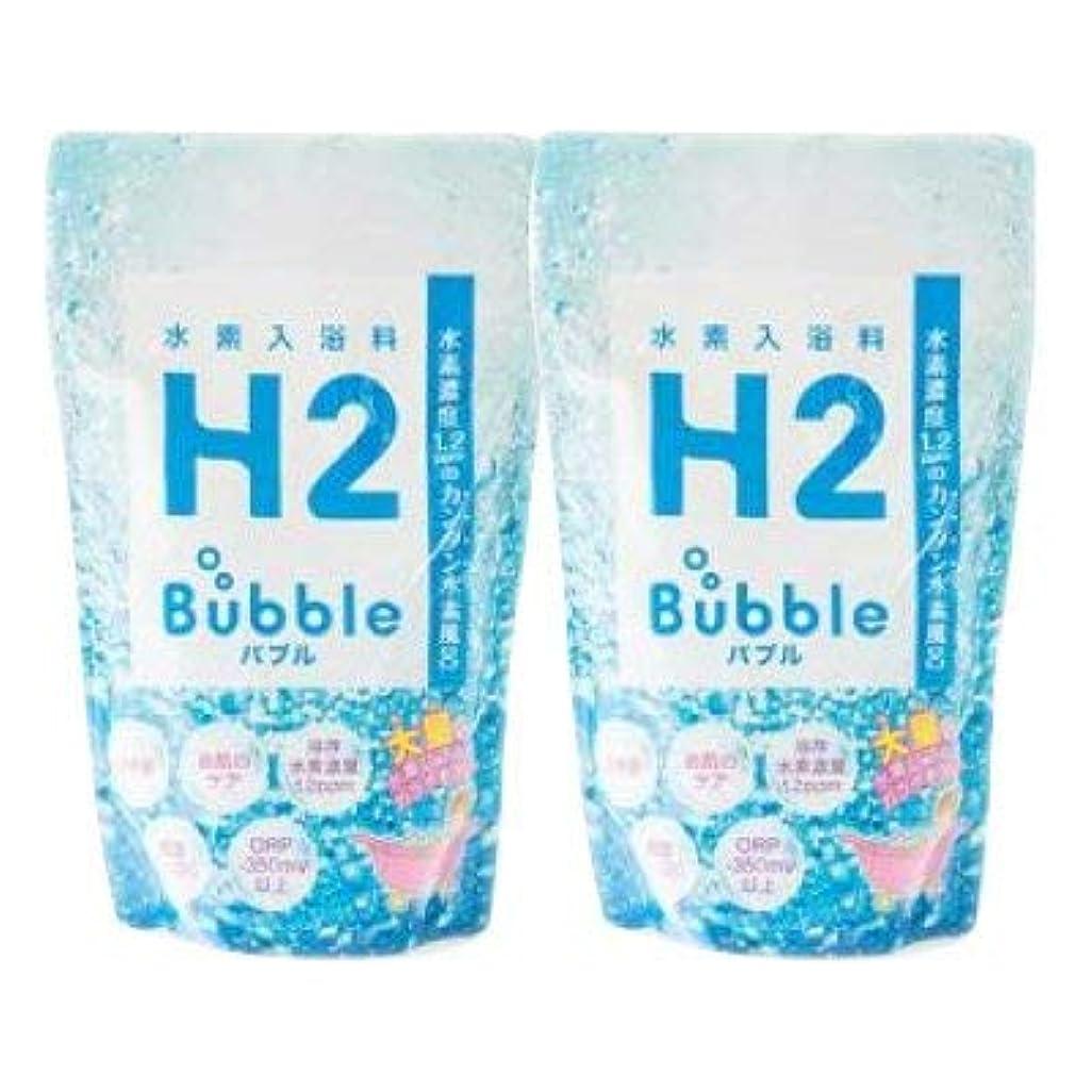 オプションこっそり優しさ水素 入浴剤 水素 風呂 水素バス【H2バブル h2bubble 700g(約1カ月分)×2袋セット】