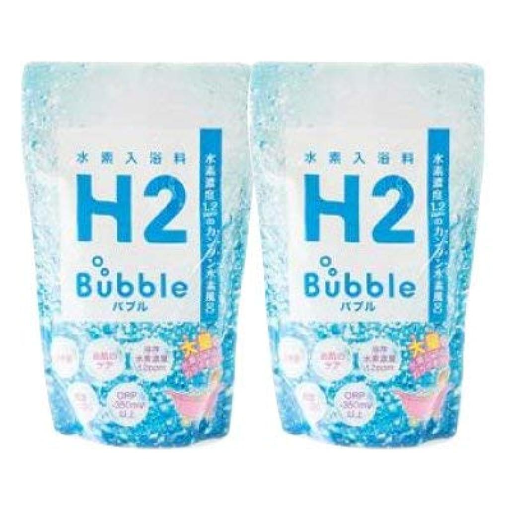 宿泊施設心臓納税者水素 入浴剤 水素 風呂 水素バス【H2バブル h2bubble 700g(約1カ月分)×2袋セット】