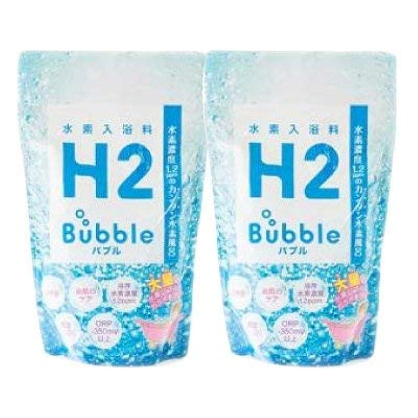 ブリッジパンフレット暗黙水素 入浴剤 水素 風呂 水素バス【H2バブル h2bubble 700g(約1カ月分)×2袋セット】
