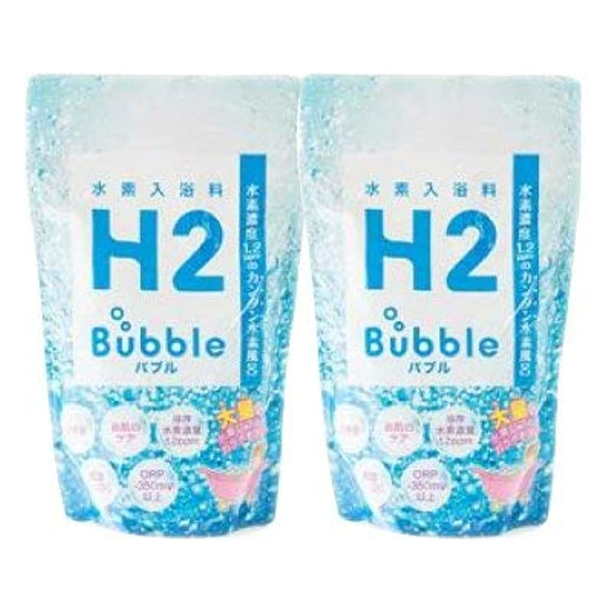 保育園写真撮影徐々に水素 入浴剤 水素 風呂 水素バス【H2バブル h2bubble 700g(約1カ月分)×2袋セット】