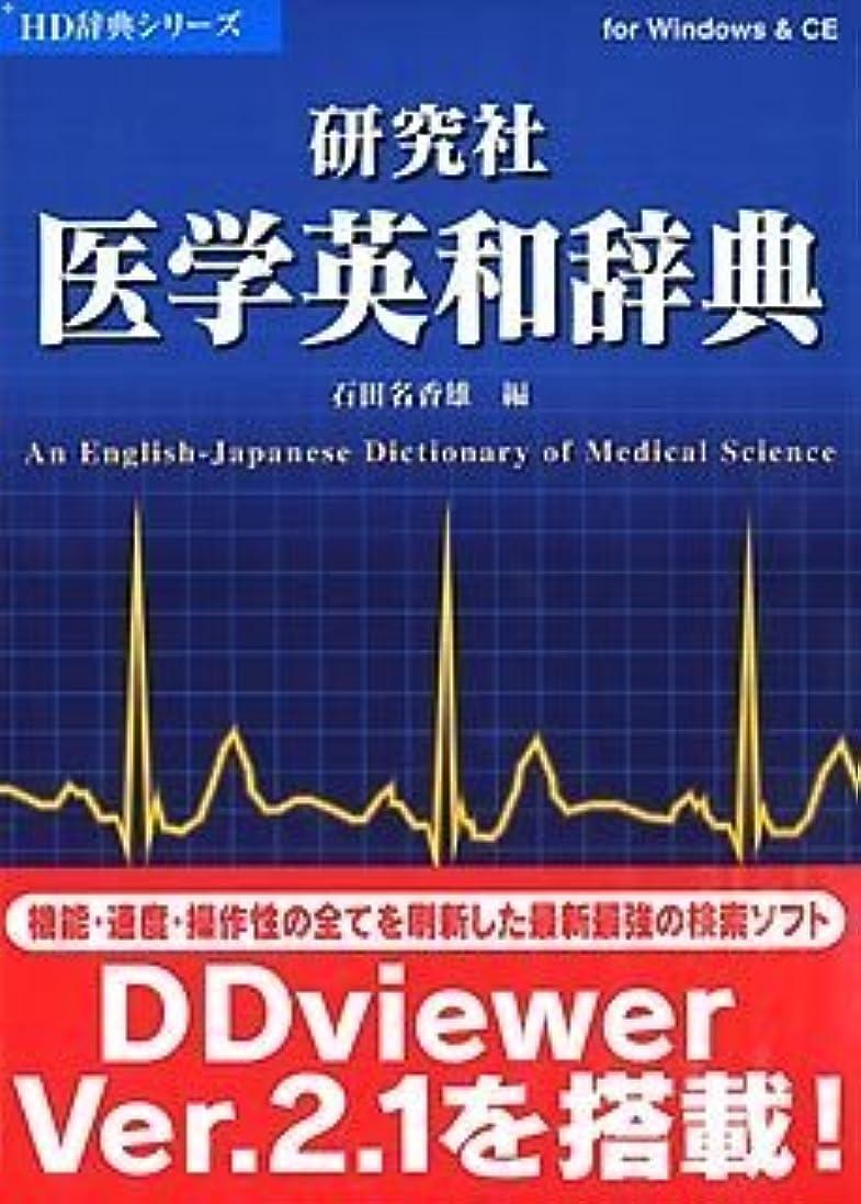 昨日話す眠いです研究社医学英和辞典 V2
