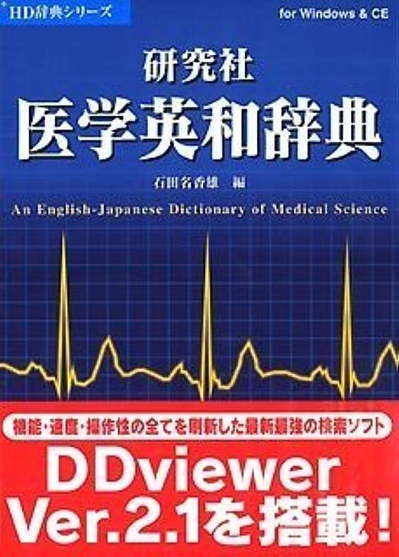 気づくなる笑いカバレッジ研究社医学英和辞典 V2