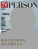 TVガイドPERSON (パーソン) Vol.21 2014年 6/22号 [雑誌]