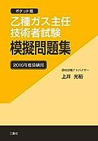 乙種ガス主任技術者試験 模擬問題集 2016年度受験用 ~ポケット版~