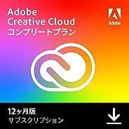 Adobe Creative Cloud コンプリート|12か月版|Windows/Mac対応|オンラインコード版