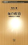 血の政治―青嵐会という物語―(新潮新書)