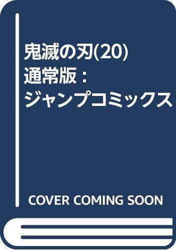 鬼滅の刃 20 : ジャンプコミックス