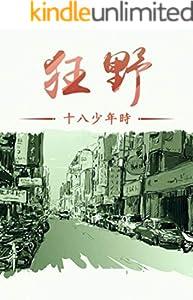 狂野十八少年時 (Traditional Chinese Edition)