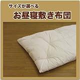 スリーププラス ふっくら お昼寝敷き布団(中綿 増量タイプ) 無漂白生地使用のお昼寝布団 大サイズ 80×130cm