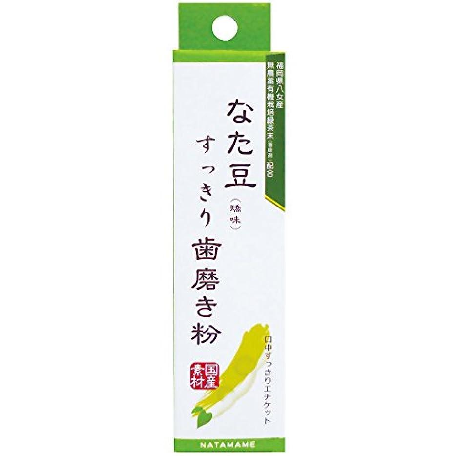 より平らな後少なくともなた豆すっきり歯磨き粉 30g